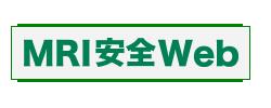 MRI安全Web